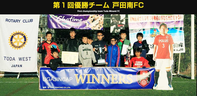 """第一回優勝チーム、""""戸田南FC"""""""